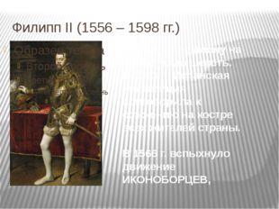 Филипп II (1556 – 1598 гг.) Увеличил пошлину на вывозимую шерсть. В 1563 г. И