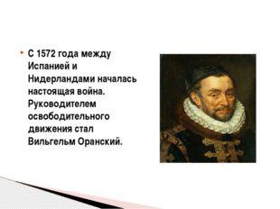 С 1572 года между Испанией и Нидерландами началась настоящая война. Руководит