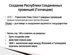 1579 г. - Утрехтская Уния. Союз 7 северных провинций. (военно-политический с