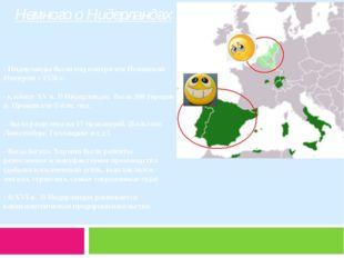 - Нидерланды были под контролем Испанской Империи с 1556 г. - к концу XV в. В