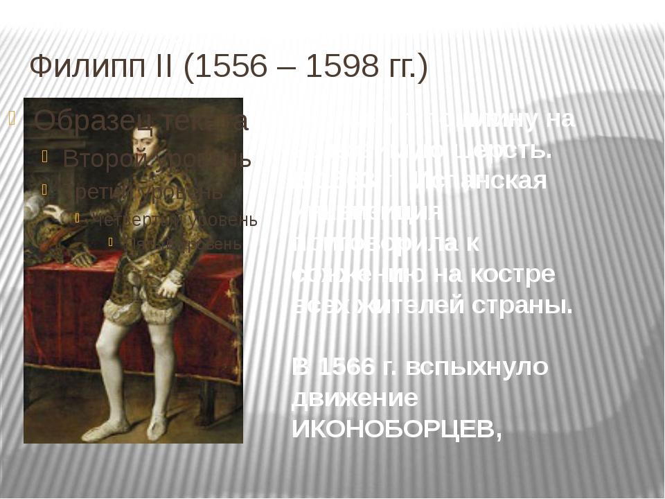 Филипп II (1556 – 1598 гг.) Увеличил пошлину на вывозимую шерсть. В 1563 г. И...
