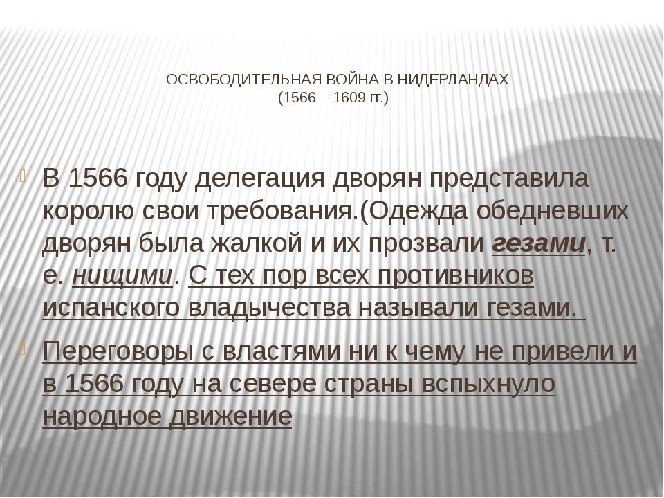 ОСВОБОДИТЕЛЬНАЯ ВОЙНА В НИДЕРЛАНДАХ (1566 – 1609 гг.) В 1566 году делегация д...
