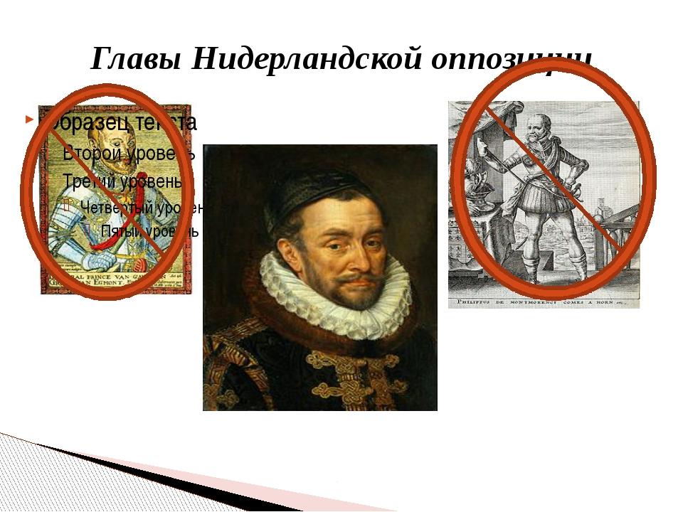 Главы Нидерландской оппозиции Ламораль, 4-й граф Эгмонт. Филипп де Монморанси...