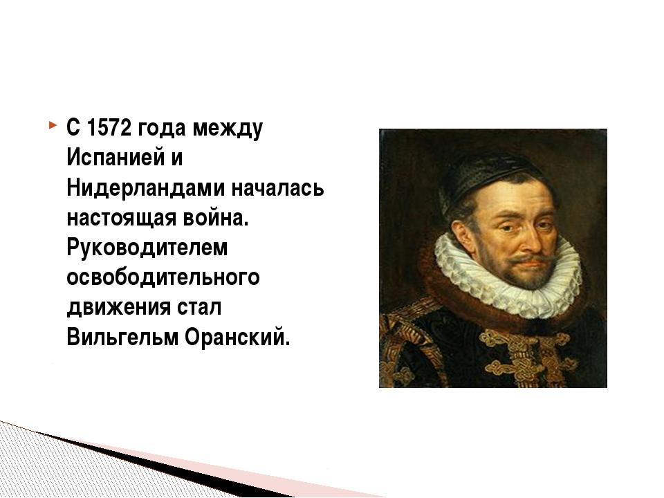 С 1572 года между Испанией и Нидерландами началась настоящая война. Руководит...