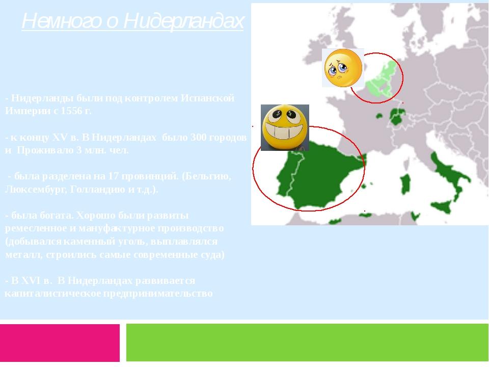 - Нидерланды были под контролем Испанской Империи с 1556 г. - к концу XV в. В...