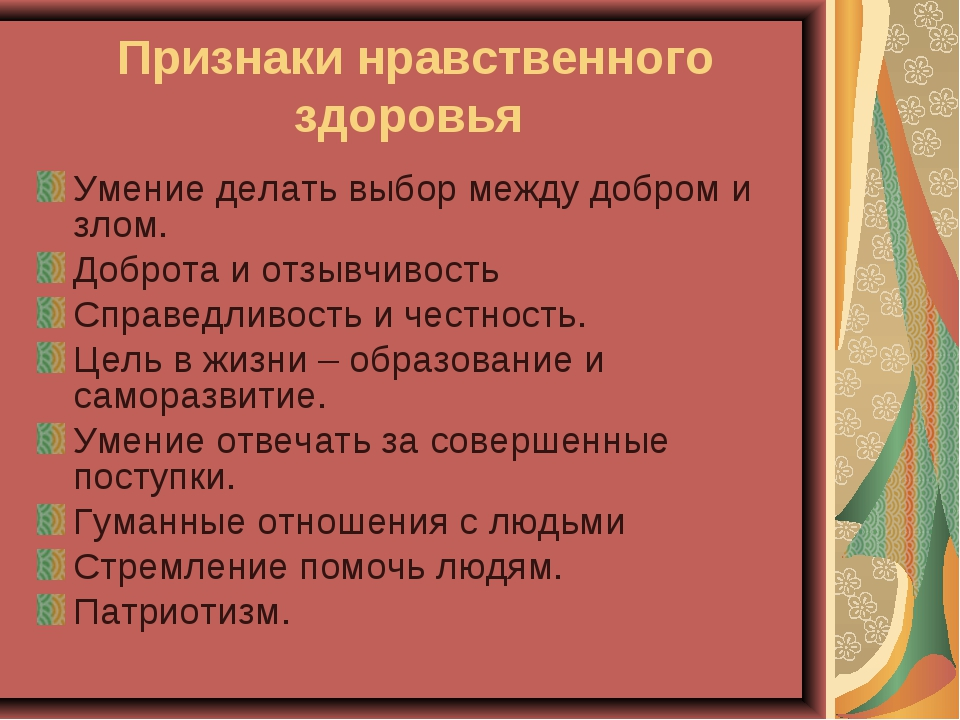Признаки нравственного здоровья Умение делать выбор между добром и злом. Добр...
