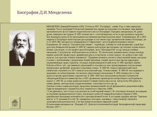 Биография Д.И.Менделеева МЕНДЕЛЕЕВ Дмитрий Иванович (1834, Тобольск-1907, Пет
