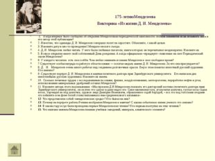 175-летиюМенделеева Викторина «Из жизни Д. И. Менделеева» . 1. Когда впервые