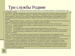 Три службы Родине Своей первой службой России Дмитрий Иванович называл заняти