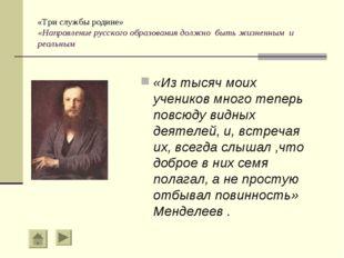 «Три службы родине» «Направление русского образования должно быть жизненным и