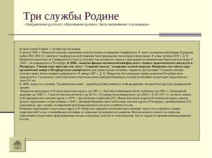 Три службы Родине :«Направление русского образования должно быть жизненным и
