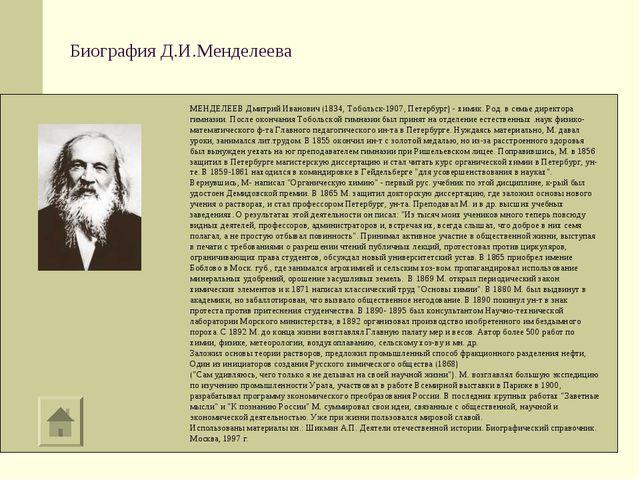 Биография Д.И.Менделеева МЕНДЕЛЕЕВ Дмитрий Иванович (1834, Тобольск-1907, Пет...