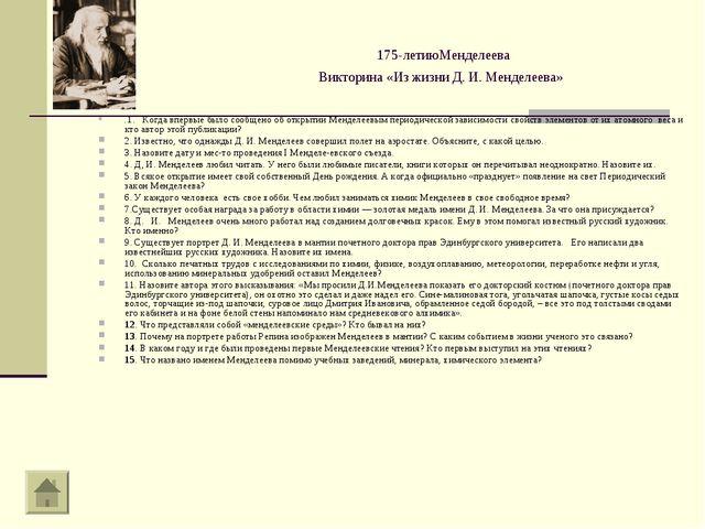 175-летиюМенделеева Викторина «Из жизни Д. И. Менделеева» . 1. Когда впервые...