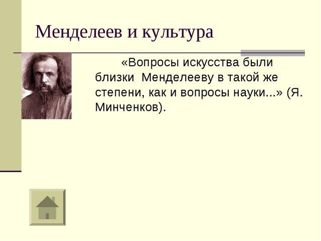 Менделеев и культура «Вопросы искусства были близки Менделееву в такой же сте...