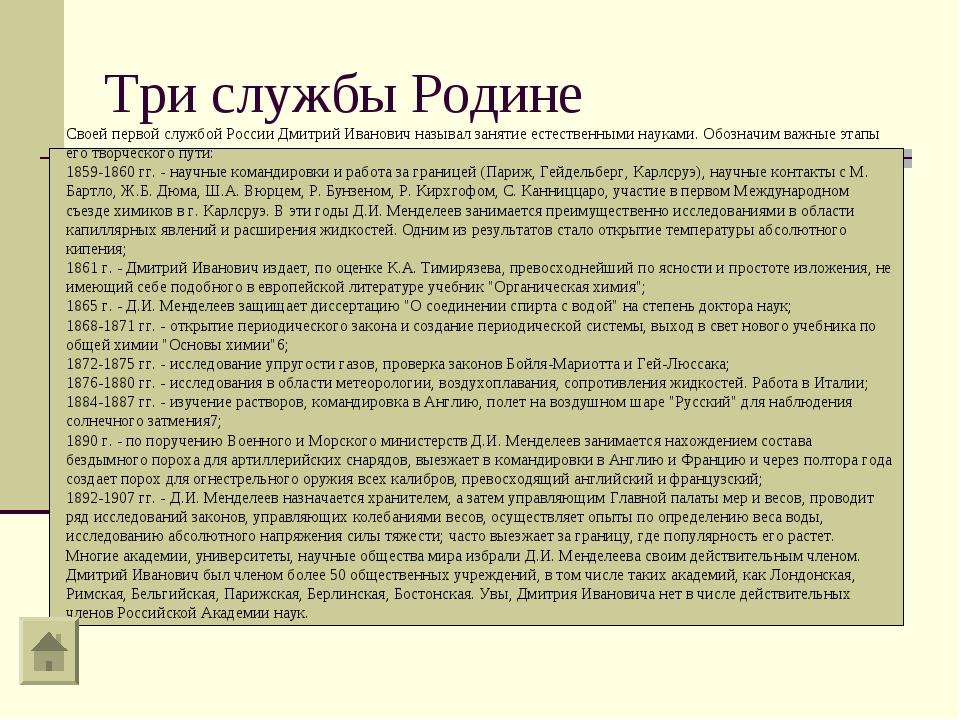 Три службы Родине Своей первой службой России Дмитрий Иванович называл заняти...
