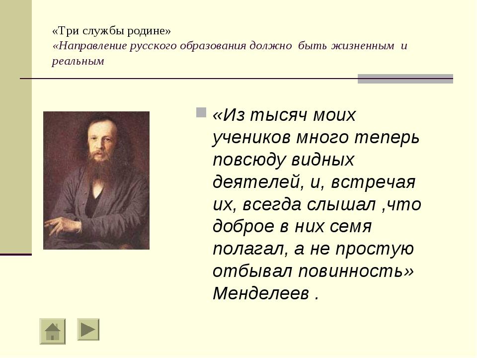 «Три службы родине» «Направление русского образования должно быть жизненным и...