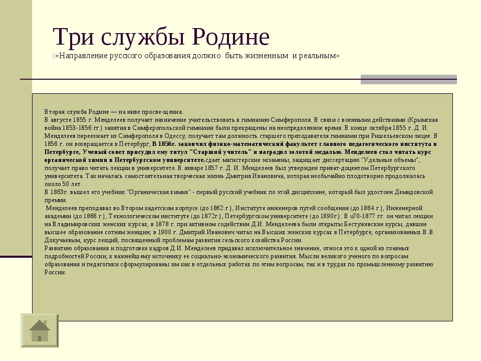 Три службы Родине :«Направление русского образования должно быть жизненным и...