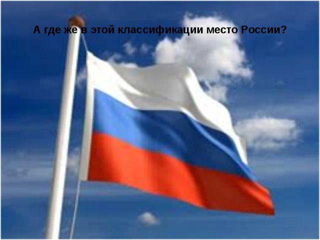 А где же в этой классификации место России?
