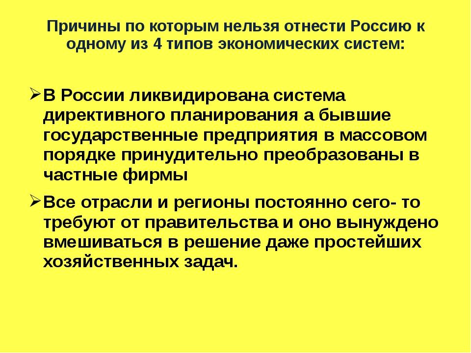 Причины по которым нельзя отнести Россию к одному из 4 типов экономических си...