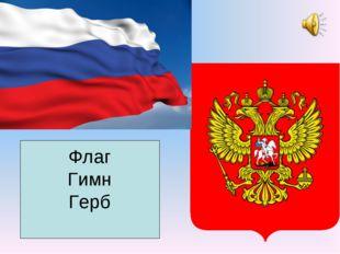 Флаг Гимн Герб