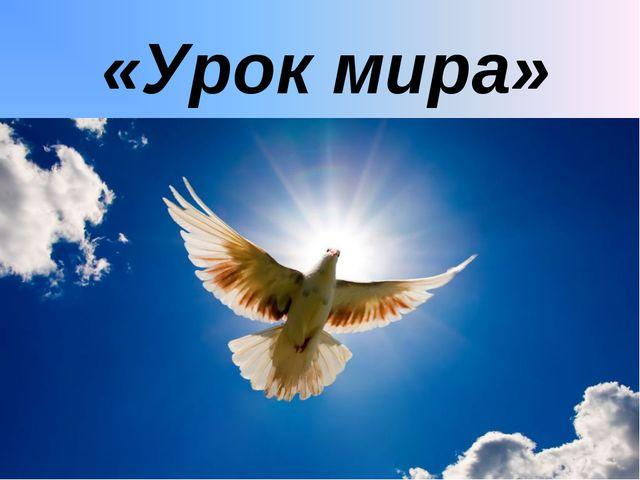 «Урок мира»