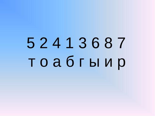 5 2 4 1 3 6 8 7 т о а б г ы и р