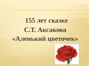 155 лет сказке С.Т. Аксакова «Аленький цветочек»