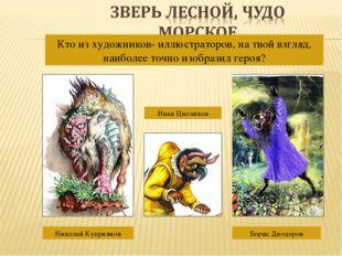 Николай Куприянов Борис Диодоров Иван Цыганков Кто из художников- иллюстратор