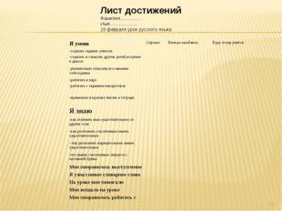 * Лист достижений Фамилия…………. Имя……………… 20 февраля урок русского языка Я уме