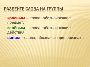 красным – слова, обозначающие предмет; зелёным – слова, обозначающие действия