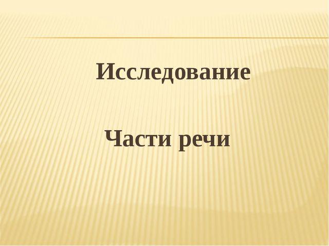Исследование Части речи