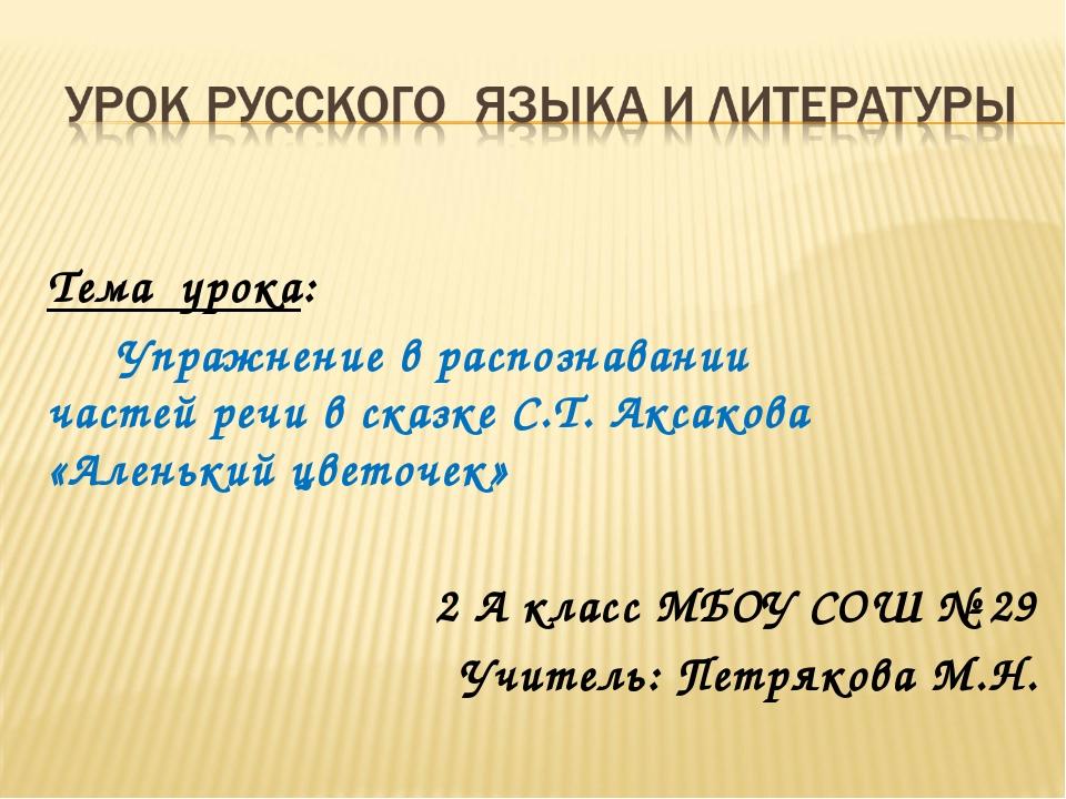 Тема урока: Упражнение в распознавании частей речи в сказке С.Т. Аксакова «А...