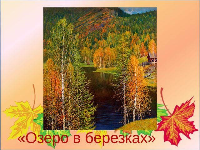 «Озеро в березках»