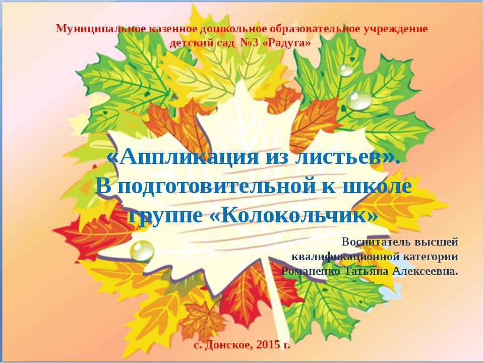 «Аппликация из листьев». В подготовительной к школе группе «Колокольчик» Муни...