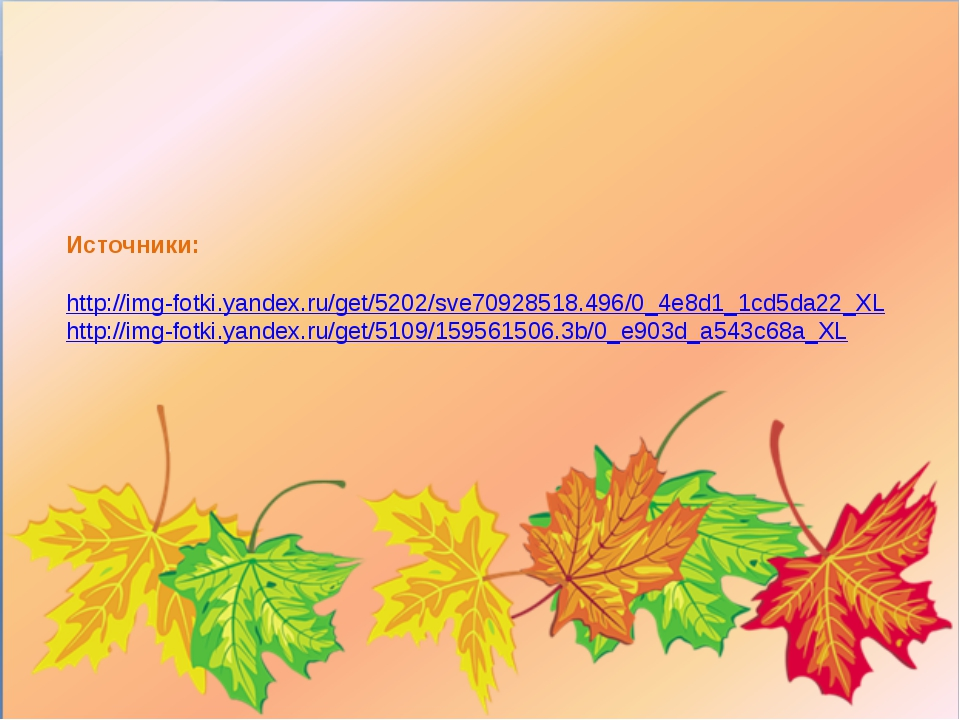 Источники: http://img-fotki.yandex.ru/get/5202/sve70928518.496/0_4e8d1_1cd5da...