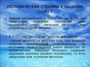 Историческая справка к Заданию1 Слайд 2 Химики употребляли в XVIII—XIX вв. в