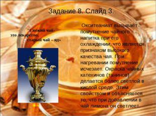 Задание 8. Слайд 3. Окситеаниат вызывает помутнение чайного напитка при его о