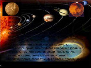 Задание 9. Слайд 1. Во II в. н. э. железо сопоставлялось с Меркурием и назыв