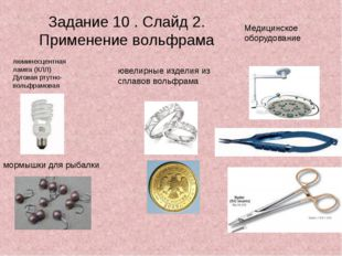 Задание 10 . Слайд 2. Применение вольфрама Медицинское оборудование ювелирные