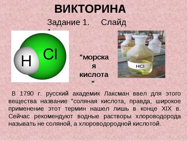 ВИКТОРИНА Задание 1. Слайд 1. В 1790 г. русский академик Лаксман ввел для это...