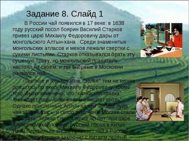 Задание 8. Слайд 1 В России чай появился в 17 веке: в 1638 году русский посо...