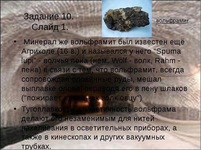 Задание 10. Слайд 1. Минерал же вольфрамит был известен ещё Агриколе (16 в.)...