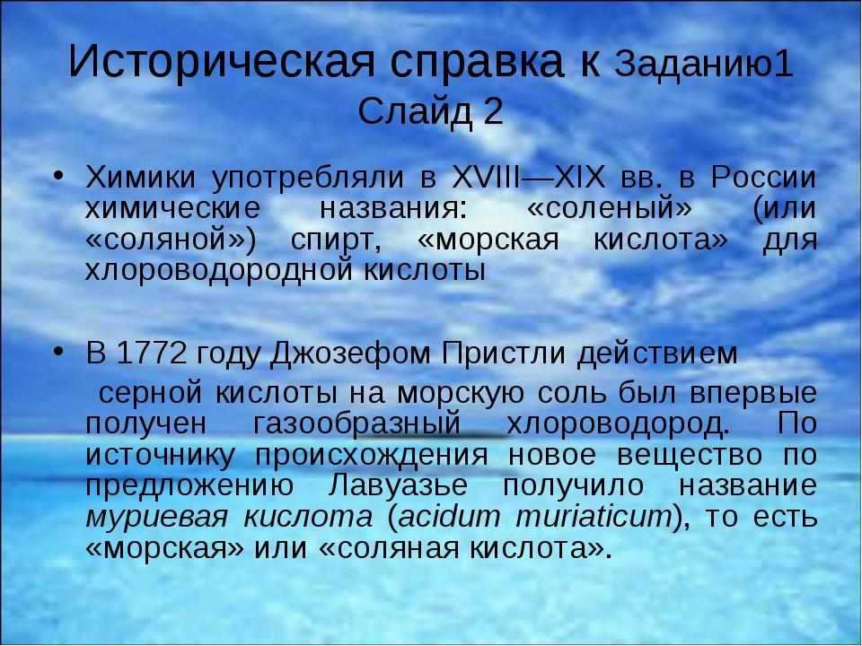 Историческая справка к Заданию1 Слайд 2 Химики употребляли в XVIII—XIX вв. в...