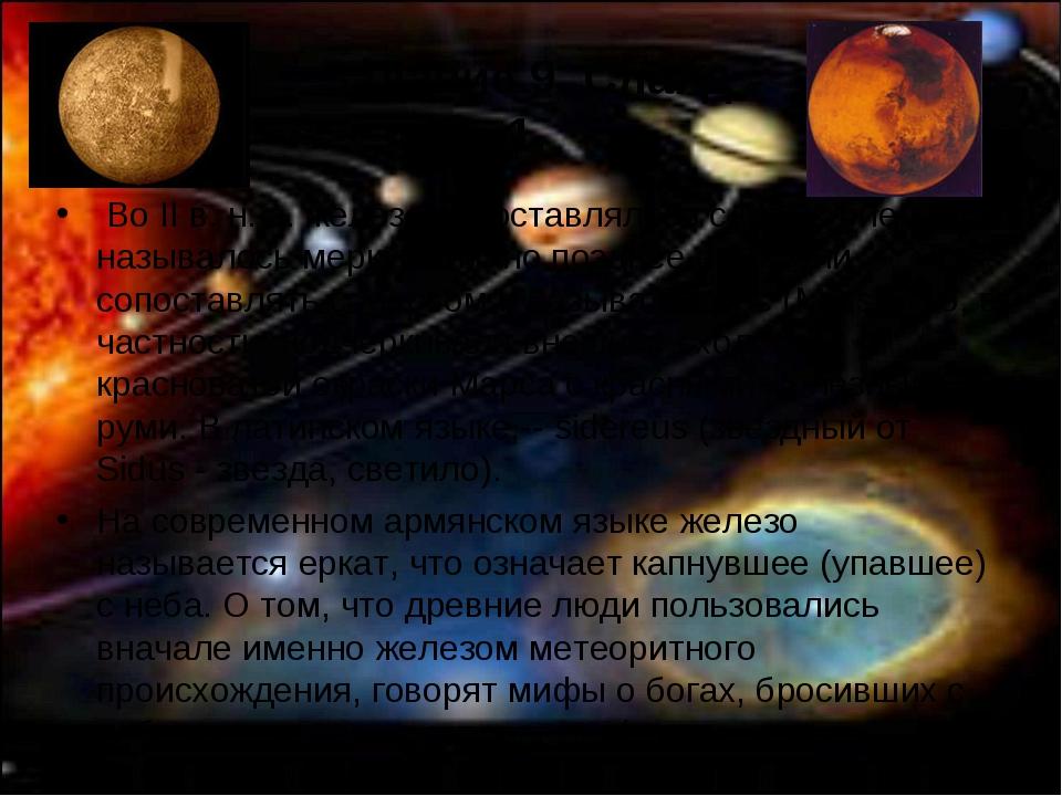 Задание 9. Слайд 1. Во II в. н. э. железо сопоставлялось с Меркурием и назыв...