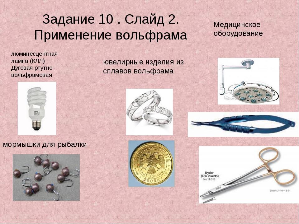 Задание 10 . Слайд 2. Применение вольфрама Медицинское оборудование ювелирные...