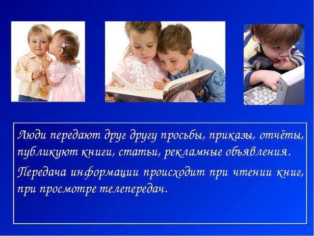 Люди передают друг другу просьбы, приказы, отчёты, публикуют книги, статьи, р...