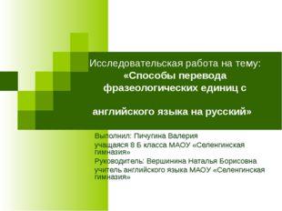 Исследовательская работа на тему: «Способы перевода фразеологических единиц с