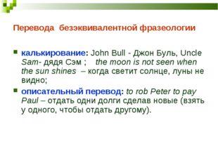 Перевода безэквивалентной фразеологии калькирование: John Bull - Джон Буль, U