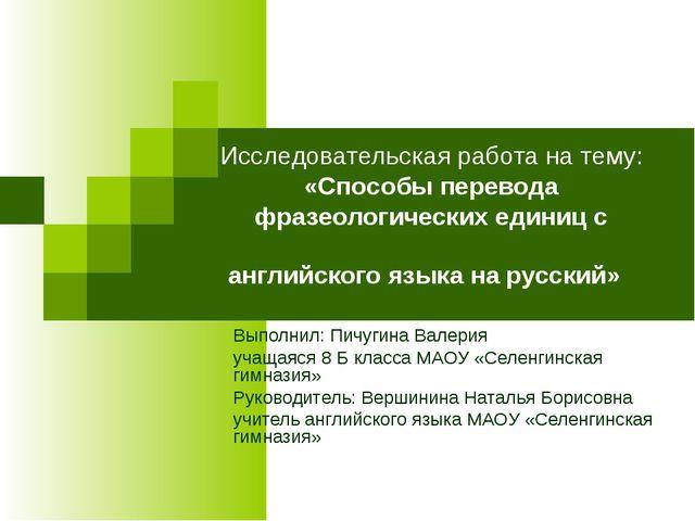 Исследовательская работа на тему: «Способы перевода фразеологических единиц с...