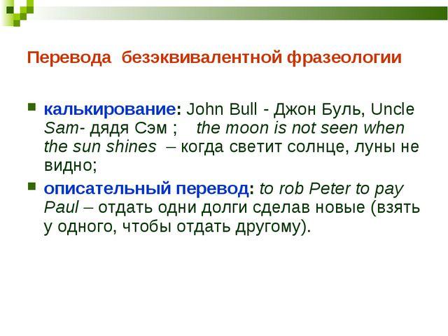 Перевода безэквивалентной фразеологии калькирование: John Bull - Джон Буль, U...